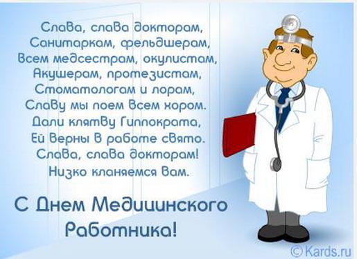 Картинки по запросу gif с днем медичного працівникаgif